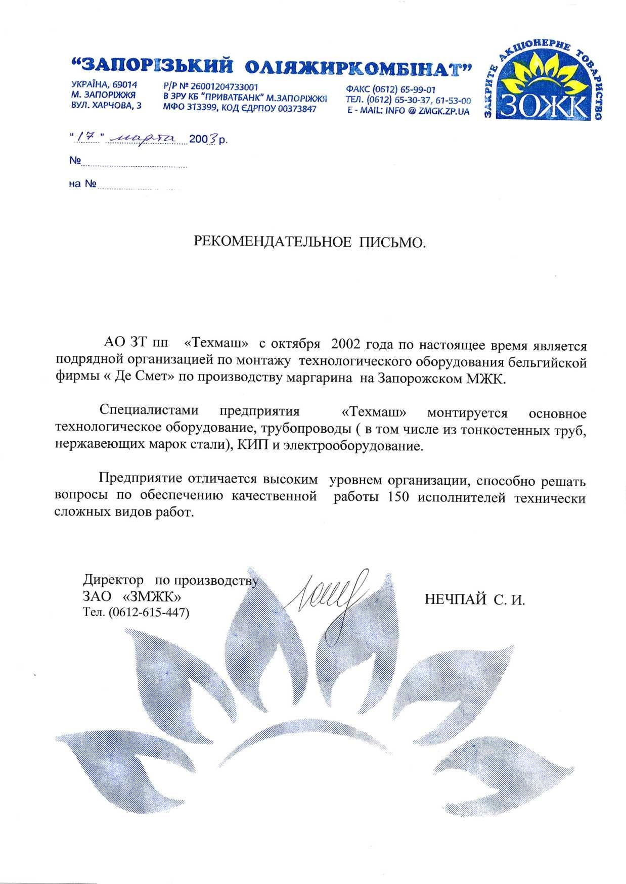 Zaporozhye Oil and Fat Plant Reference letter