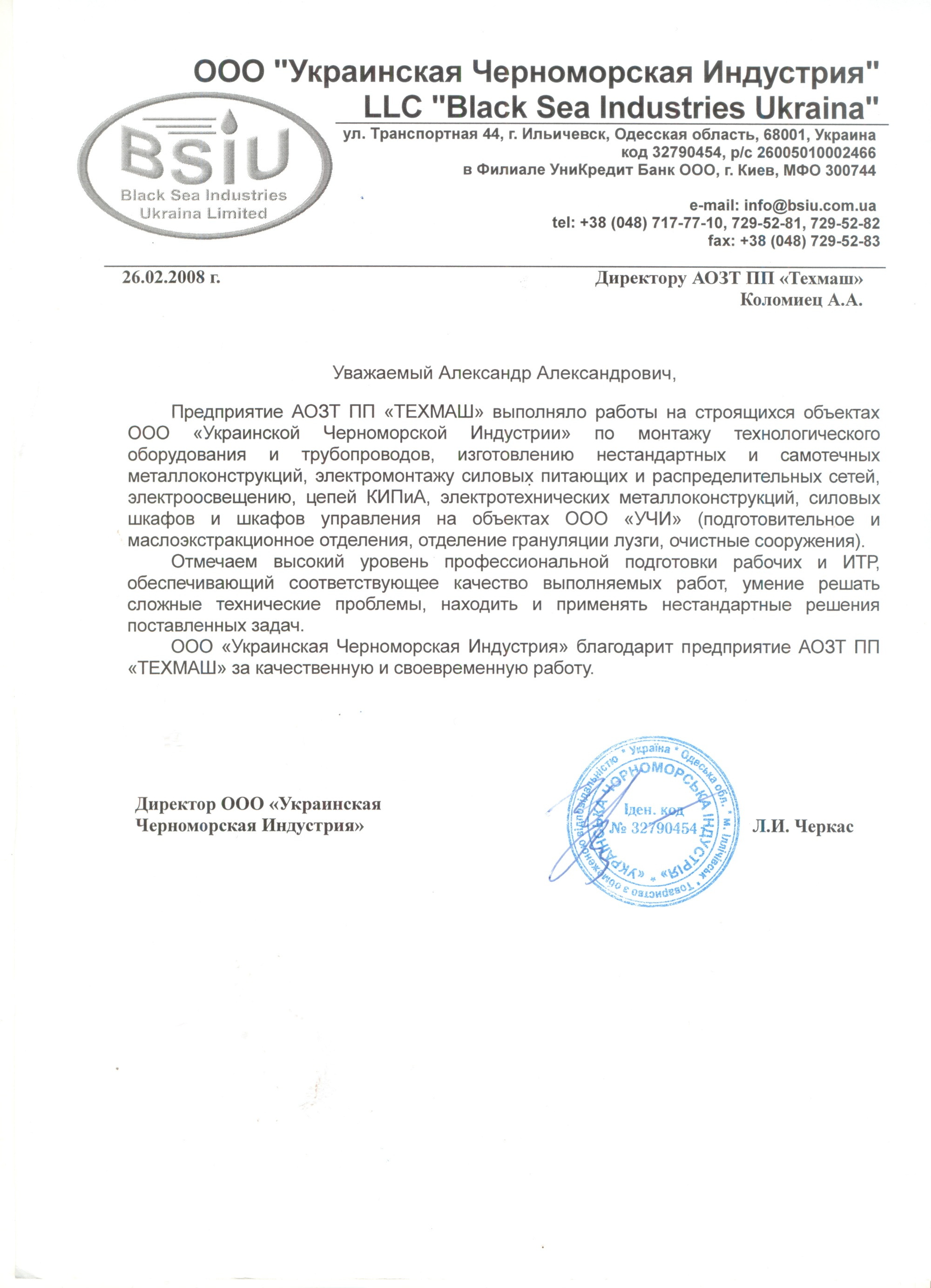 Black Sea Industrie Reference letter